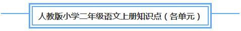 【小学二年级数学练习题】人教版小学二年级语文上册知识点(各单元)