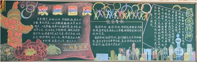 [国庆黑板报图片大全]小学生欢度国庆黑板报图片:欢度国庆