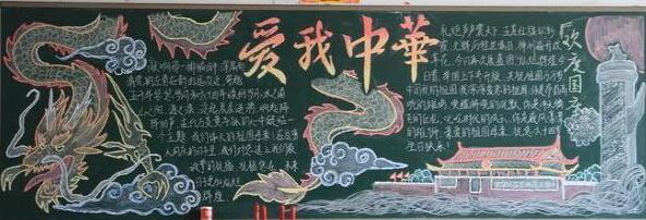 [国庆大阅兵2017完整版]2017年欢度国庆黑板报设计:爱我中华