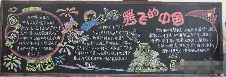 [欢度国庆节黑板报内容]有关欢度国庆节黑板报设计:腾飞的中国
