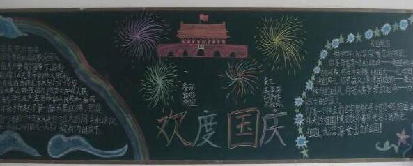 国庆节黑板报的图片_小学生欢度国庆节黑板报内容:欢度国庆