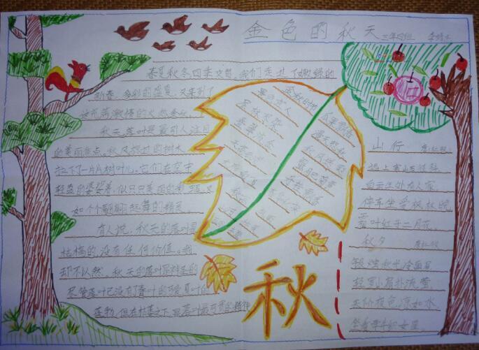 小学一年级数学练习题_小学生有关秋天的手抄报设计:金色的秋天