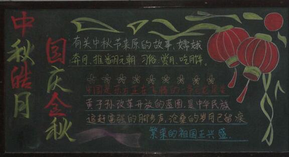 有关国庆金秋黑板报内容 中秋国庆节