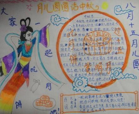 八月十五手抄报语句|八月十五中秋节手抄报素材:月儿圆话中秋