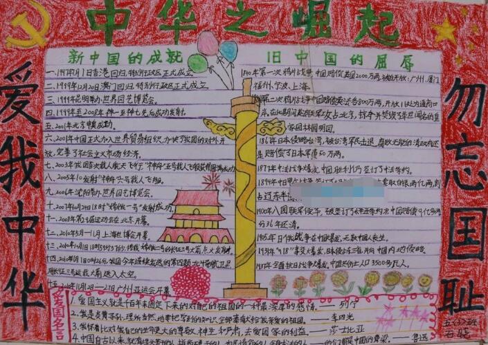 【党员纪念九一八】2017年纪念九一八事变手抄报:中华之崛起