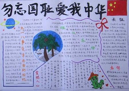 【1931年九一八】2017年九一八事变手抄报主题:勿忘国耻 爱我中华