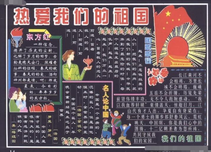 黑板报设计图案素材_有关庆国庆黑板报素材:热爱我们的祖国