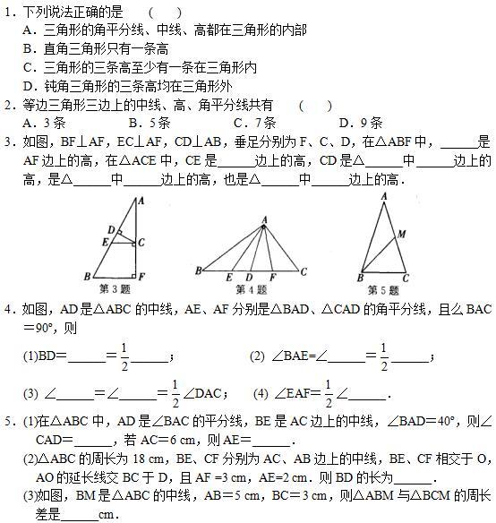 浙教版八年级数学上册认识三角形知识点