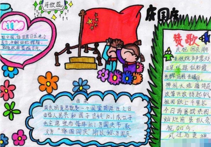 庆国庆70周年手抄报|小学生庆国庆手抄报资料:庆国庆