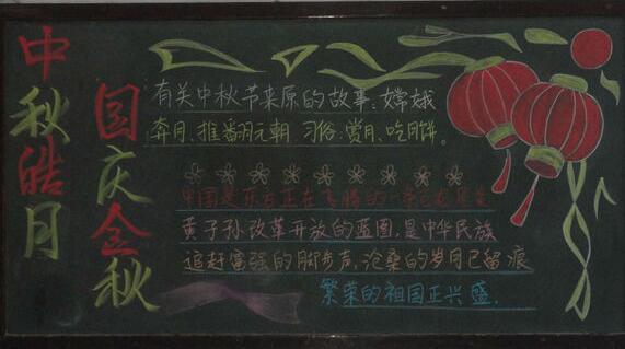 【中秋节是几月几日】小学生中秋节黑板报图片:国庆金秋
