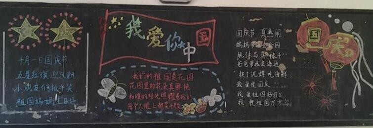 【茆庆国】2017庆国庆黑板报图片:我爱你中国