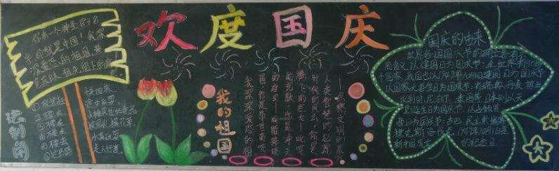 【庆国庆绘画】小学生庆国庆黑板报设计:欢度国庆