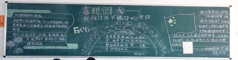家长会主题黑板报_喜迎19大黑板报主题:我向习爷爷说句心里话