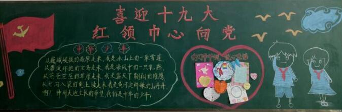 小学一年级数学练习题|小学生喜迎十九大黑板报图片:红领巾心向党