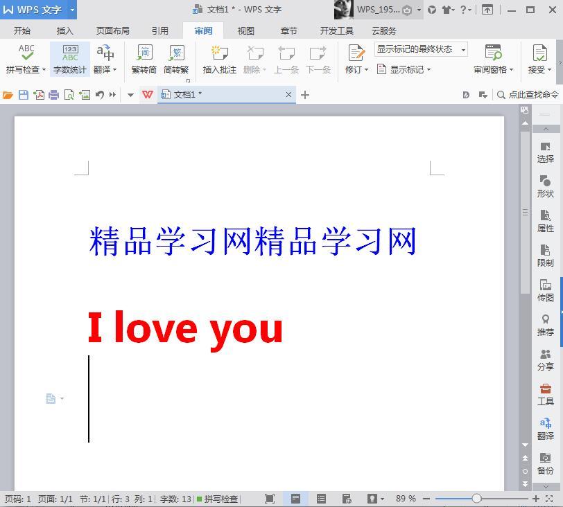 Word文檔翻譯功能