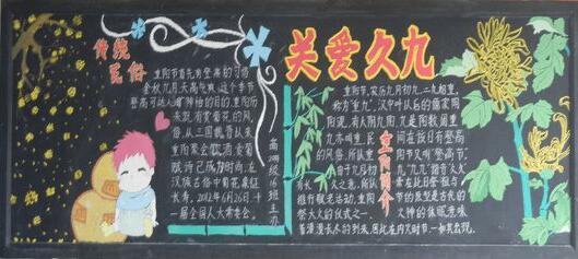 2017年重阳节是哪一天_2017年重阳节黑板报图片:关爱久九