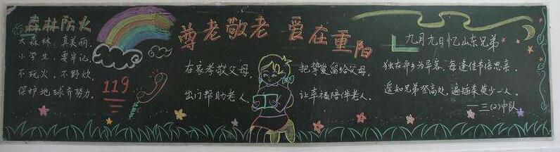 [有关重阳节黑板报]有关重阳节黑板报素材:敬老爱老 爱在重阳