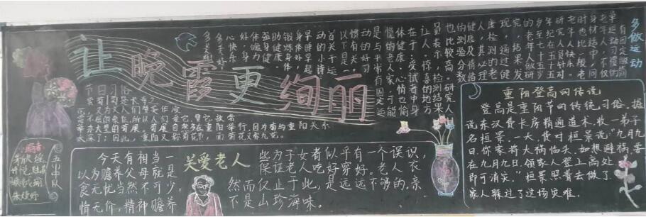 【孝亲敬老黑板报】敬老爱老黑板报图片:让晚霞更绚丽