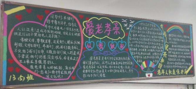 【孝亲敬老黑板报】小学生敬老爱老黑板报内容:爱老孝亲