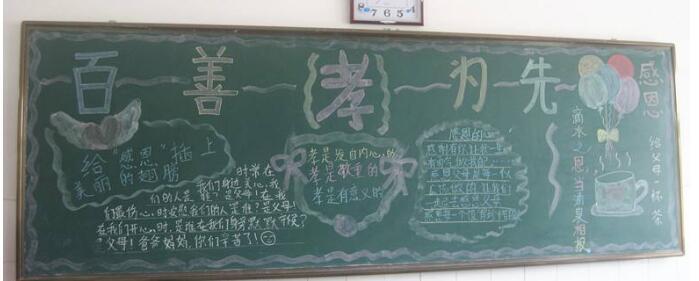 孝亲敬老黑板报_有关敬老爱老黑板报主题:百善孝为先