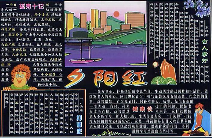 【2017年重阳节是哪一天】2017年重阳节黑板报设计:重阳节夕阳红