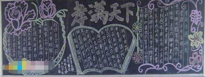 【小学一年级数学练习题】小学生重阳节黑板报素材:孝满天下