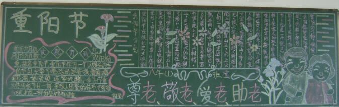 [2017年重阳节是哪一天]2017年重阳节黑板报主题:尊老、敬老、爱老、助老