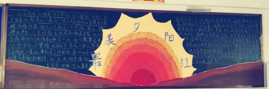 【孝亲敬老黑板报】小学生敬老爱老黑板报设计:最美夕阳红
