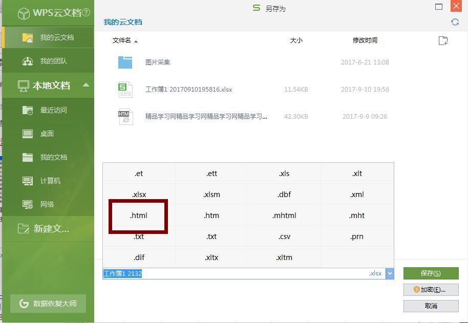 excle表格保存为网页格式的方法
