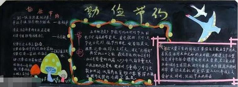 【勤俭节约黑板报图片】小学生有关勤俭节约黑板报设计:勤俭节约