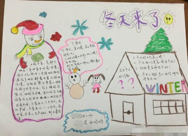 [立冬手抄报内容大全]有关立冬的手抄报设计:冬天来了