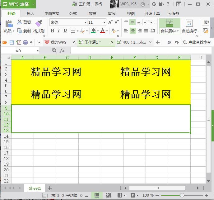 excle表格设置边框的方法