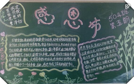 [感恩节黑板报设计图片]小学生感恩节黑板报设计:2017年感恩节