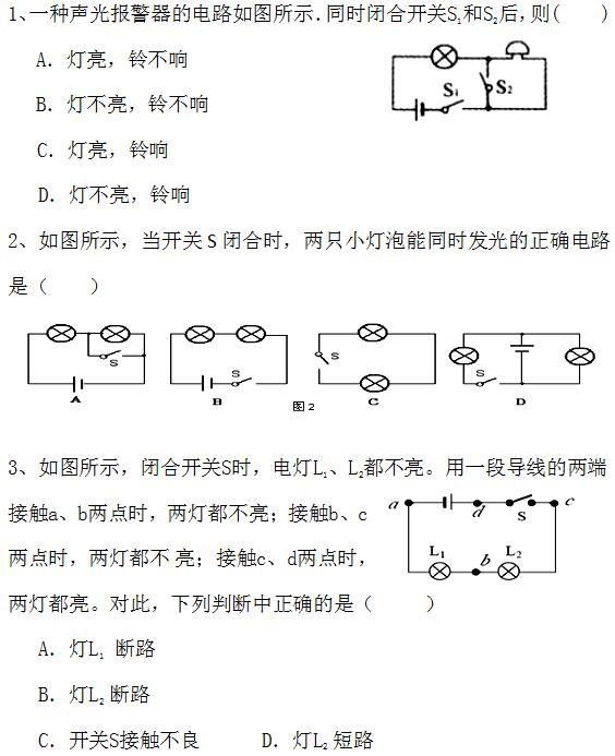 三,电路图:用规定的符号表示连接情况的图叫做电路图.