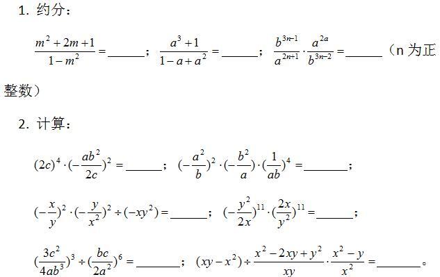 八年级湘教版数学上分式的乘法与除法知识点