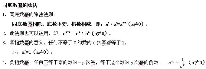 同底数幂的除法知识点