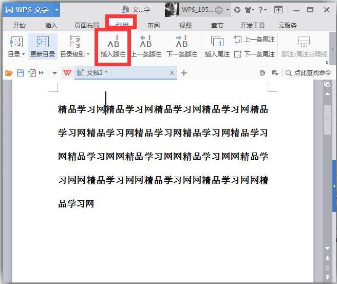 脚注 word