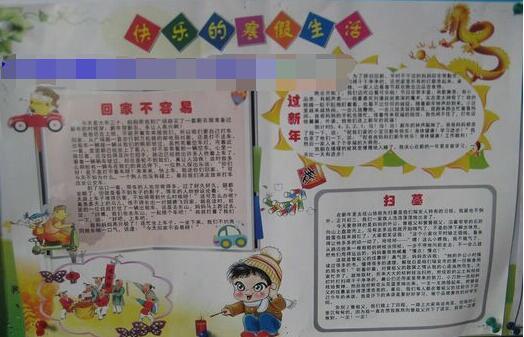 快乐六一快乐童年手抄报_有关快乐的寒假手抄报:快乐的寒假生活