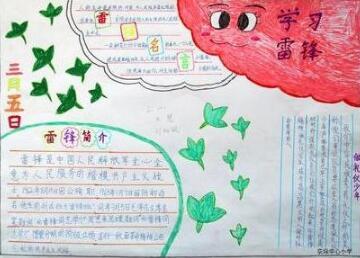 小学一年级数学练习题|小学生有关雷锋日手抄报:三月五日雷锋日