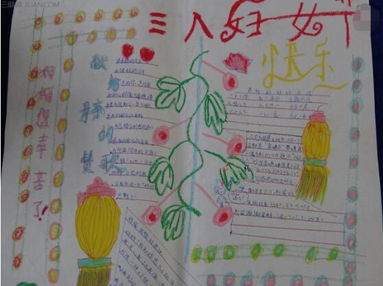 [三八妇女节手抄报漂亮]小学生三八妇女节手抄报设计:三八妇女节