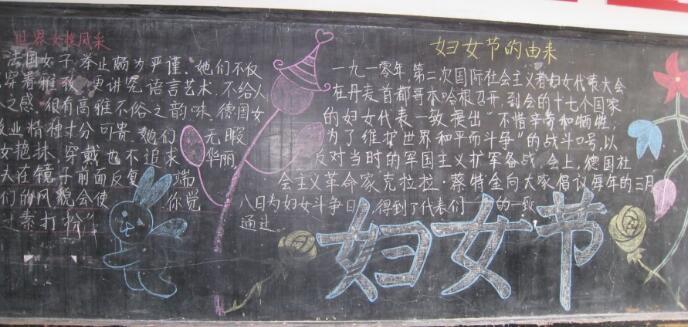 【38妇女节活动主题】38妇女节黑板报设计:三八妇女节