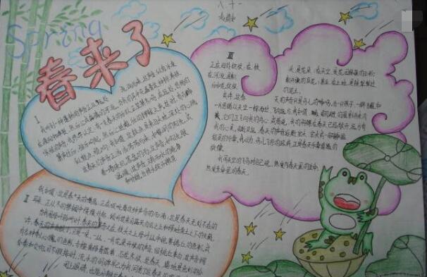 【春天来了手抄报简单又漂亮】小学生春天来了手抄报:春来了(2018年)