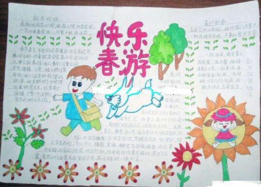 快乐的春游手抄报_小学生春游手抄报素材:快乐春游