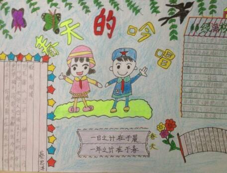【关于春天的手抄报】有关春天的手抄报主题:春天的吟唱
