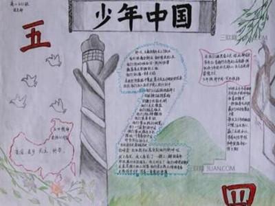 [关于五四青年节的手抄报]2018年五四青年节手抄报设计:少年中国