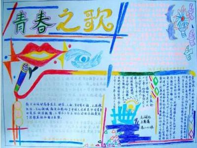 五四青年节的手抄报图片|2018年五四青年节手抄报图片:青春之歌