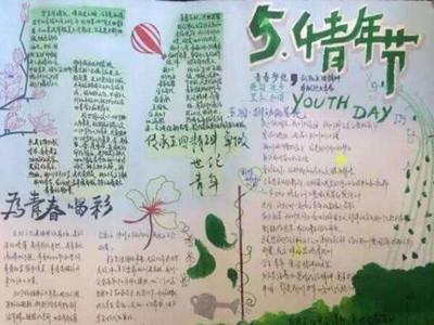 [五四青年节的手抄报图片]小学生五四青年节手抄报图片:5.4青年节
