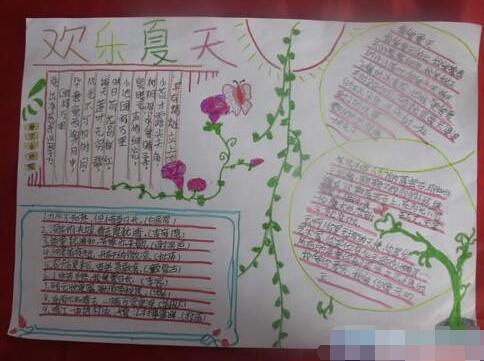 【小学一年级数学练习题】小学生有关夏天的手抄报素材:欢乐夏天