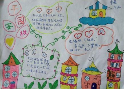 【小学一年级数学练习题】小学生有关安全的手抄报主题:平安校园
