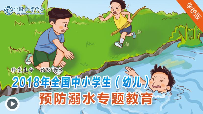 安庆学校安全教育平台:2018年中小学生预防溺水专题